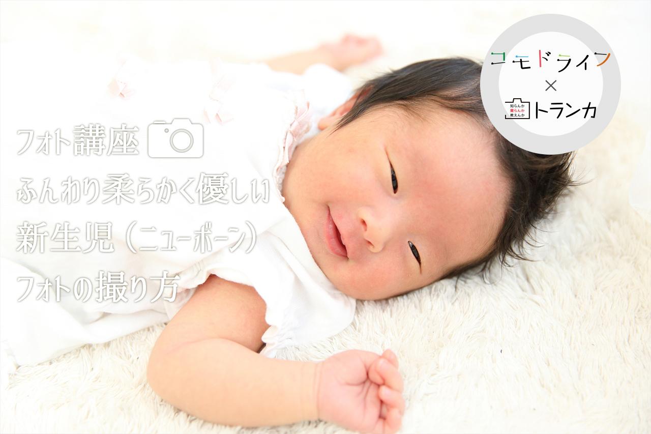 ふんわり柔らかく優しい新生児(ニューボーン)フォトの撮り方