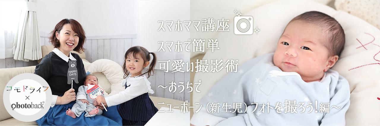 スマホで簡単可愛い撮影術~おうちでニューボーン(新生児)フォトを撮ろう!~