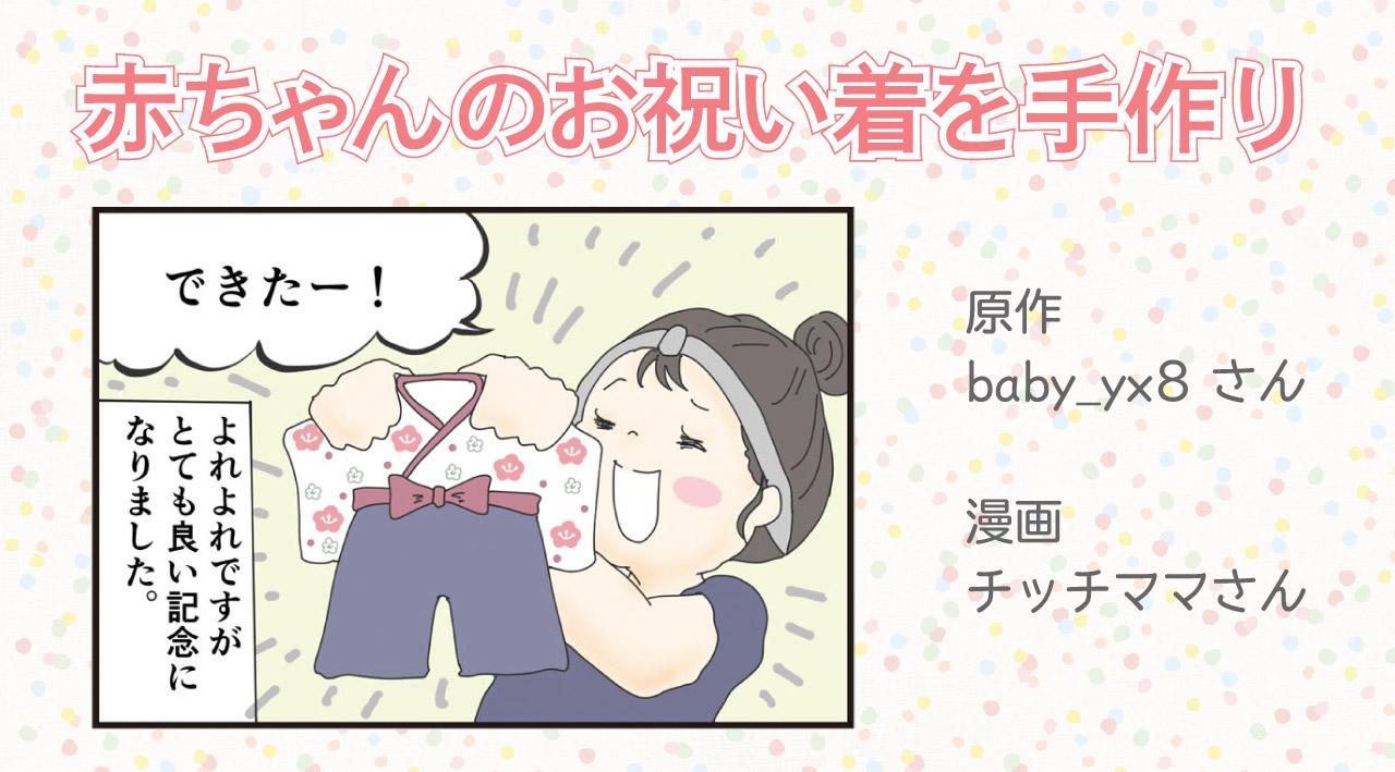 赤ちゃんのお祝い着を手作り