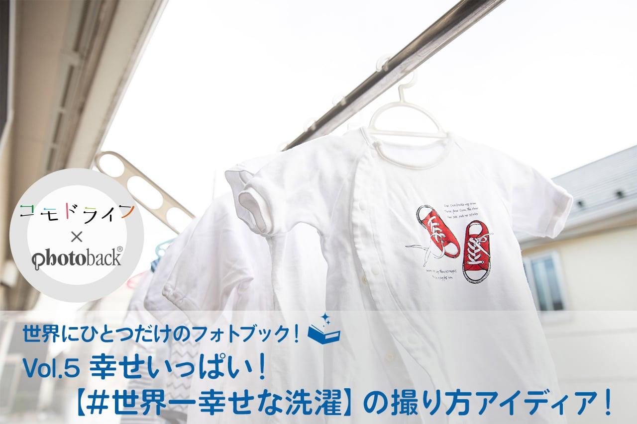幸せいっぱい!【#世界一幸せな洗濯】の撮り方アイディア!