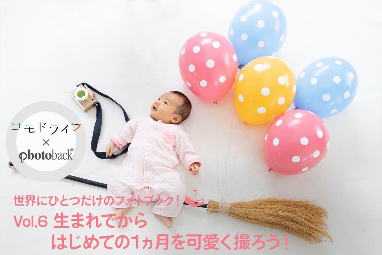 生まれてからはじめての1ヵ月を可愛く撮ろう!